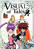 VISUAL of Tales テイルズ オブ シリーズ15周年記念本 (Vジャンプブックス)