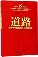 Road (The Socialist Road with Chinese Characteristics in the New Era) (Chinese Edition)