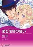 愛と復讐の誓い (ハーレクインコミックス)