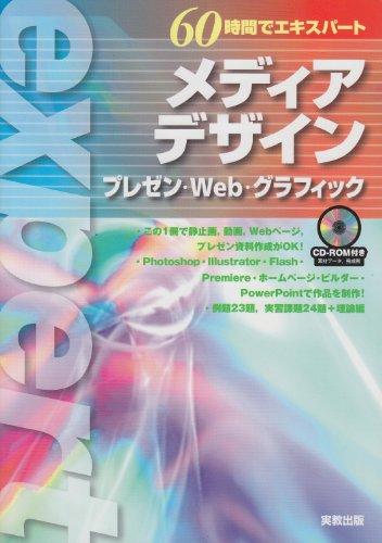 メディアデザイン―プレゼン・Web・グラフィック (60時間でエキスパート)