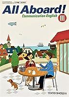 All Aboard! Communication English Ⅲ 東京書籍 高校 英語 教科書 [2東書/コⅢ301]