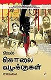 Prabhala Kolai Vazhakkugal (Tamil)