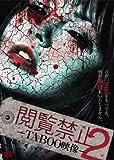 閲覧禁止 -TABOO映像-2[DVD]