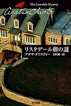 表紙: リスタデール卿の謎 (クリスティー文庫) | 田村 隆一