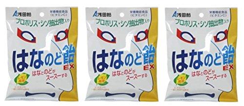 【3袋セット】浅田飴 はなのど飴EX 70g×3袋