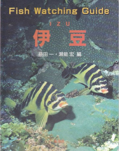 Fish watching guide (伊豆)の詳細を見る