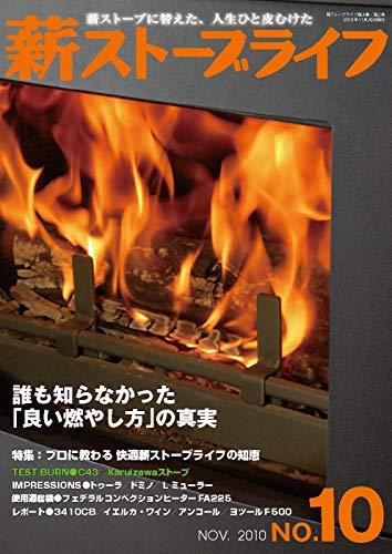 薪ストーブライフNo.10: warm but cool woodstove life