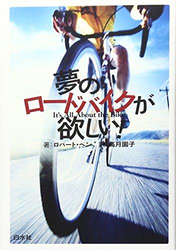 夢のロードバイクが欲しい!