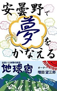 [増田望三郎]の安曇野で夢をかなえる (安曇野文庫)