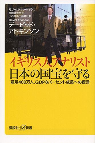 イギリス人アナリスト 日本の国宝を守る 雇用400万人、GDP8パーセント成長への提言 (講談社+α新書)