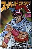 スーパードクターK 13 (少年マガジンコミックス)