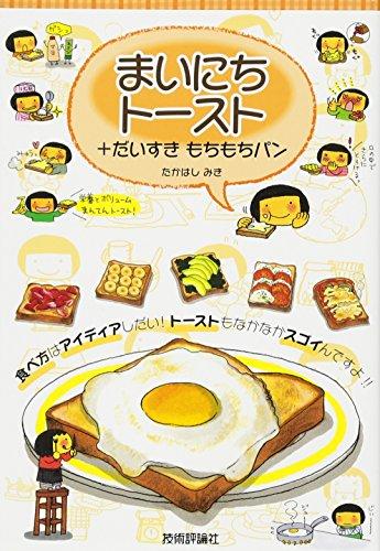 まいにちトースト + だいすきもちもちパン