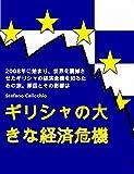 ギリシャの大きな経済危機: 2008年に始まり、世界を震撼させたギリシャの経済危機を知るための旅。原因とその影響は (Japanese Edition)