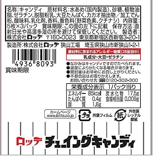 ロッテ商事 チューイングキャンディ 3P 3本