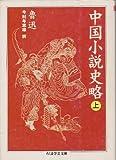中国小説史略 (上) (ちくま学芸文庫)