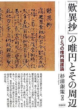 Morumonkyou Karutokakurisuchanka/rekishitoseishoniyorubunseki (Japanese Edition)