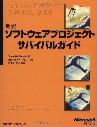 新訳 ソフトウェアプロジェクトサバイバルガイド