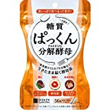 Svelty Pakkun decomposition as diet pills supplements for women and men from Japan 56 tablets