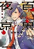 百鬼夜京 1 (ヤングアニマルコミックス)