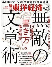週刊東洋経済 2021年8/7-8/14合併特大号[雑誌](無敵の文章術)