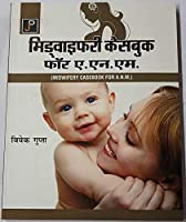 Midwifery Casebook for A.N.M in Hindi
