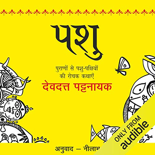 Pashu (Hindi Edition) cover art