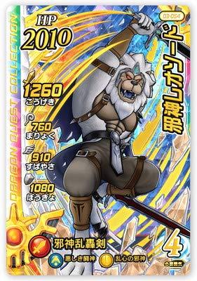 DQダイの大冒険 クロスブレイド 03-054 邪神レオソード DR