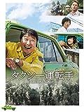 タクシー運転手 ~約束は海を越えて~(字幕版)