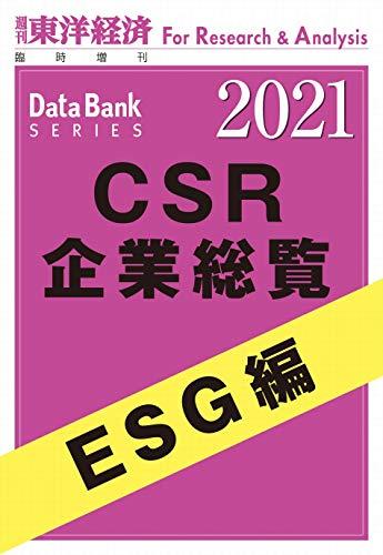 CSR企業総覧 ESG編 2021年版 (週刊東洋経済臨増 DBシリーズ)