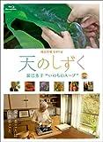 """天のしずく辰巳芳子 """"いのちのスープ""""[Blu-ray/ブルーレイ]"""
