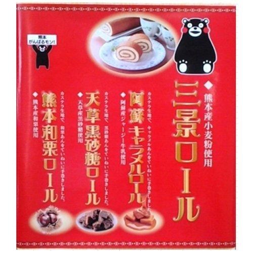 三景:長〜い3本入セット(熊本和栗ロール・阿蘇キャラメルロール・天草黒砂糖ロール)×2箱 イソップ製菓 熊本産小麦粉で作った素朴なロール 熊本産小麦粉で作った素朴なロール 大勢で切り分けるのに最適な大きいサイズ