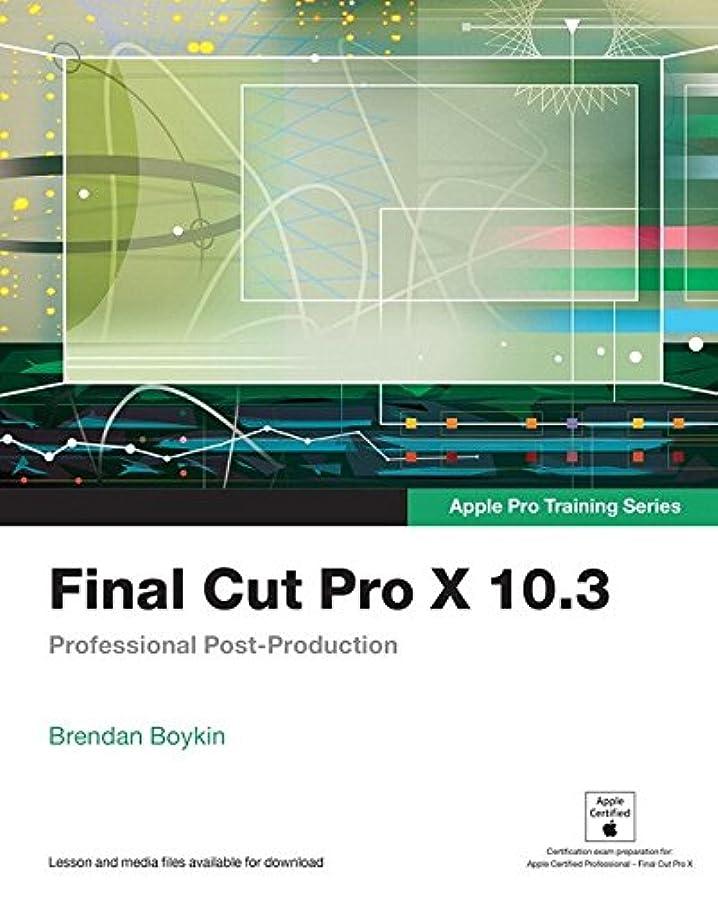 シェルター牛誰かFinal Cut Pro X 10.3 - Apple Pro Training Series: Professional Post-Production (English Edition)
