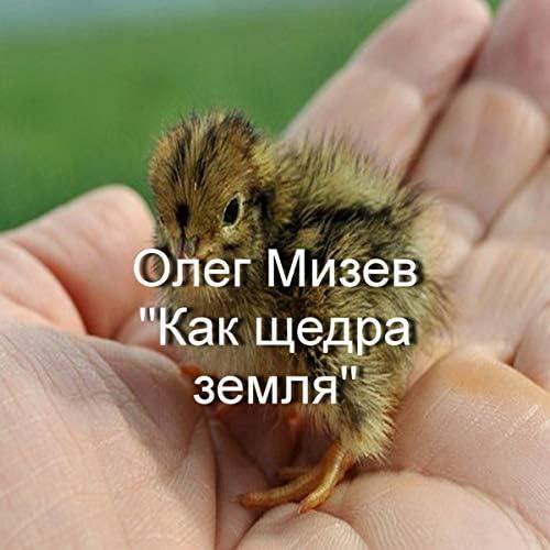 Олег Мизев