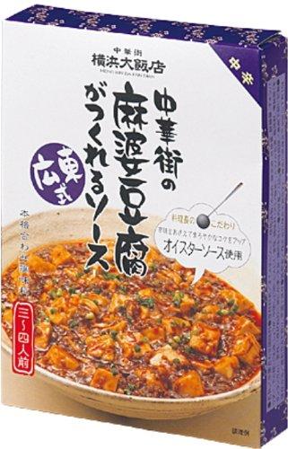 大榮貿易公司『横浜大飯店 中華街の麻婆豆腐がつくれるソース(広東式)』