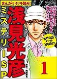 浅見光彦ミステリーSP(分冊版) 【第1話】 (ぶんか社コミックス)