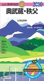 奥武蔵・秩父 2010年版 (山と高原地図 22)