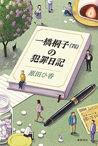 一橋桐子(76)の犯罪日記 (文芸書)