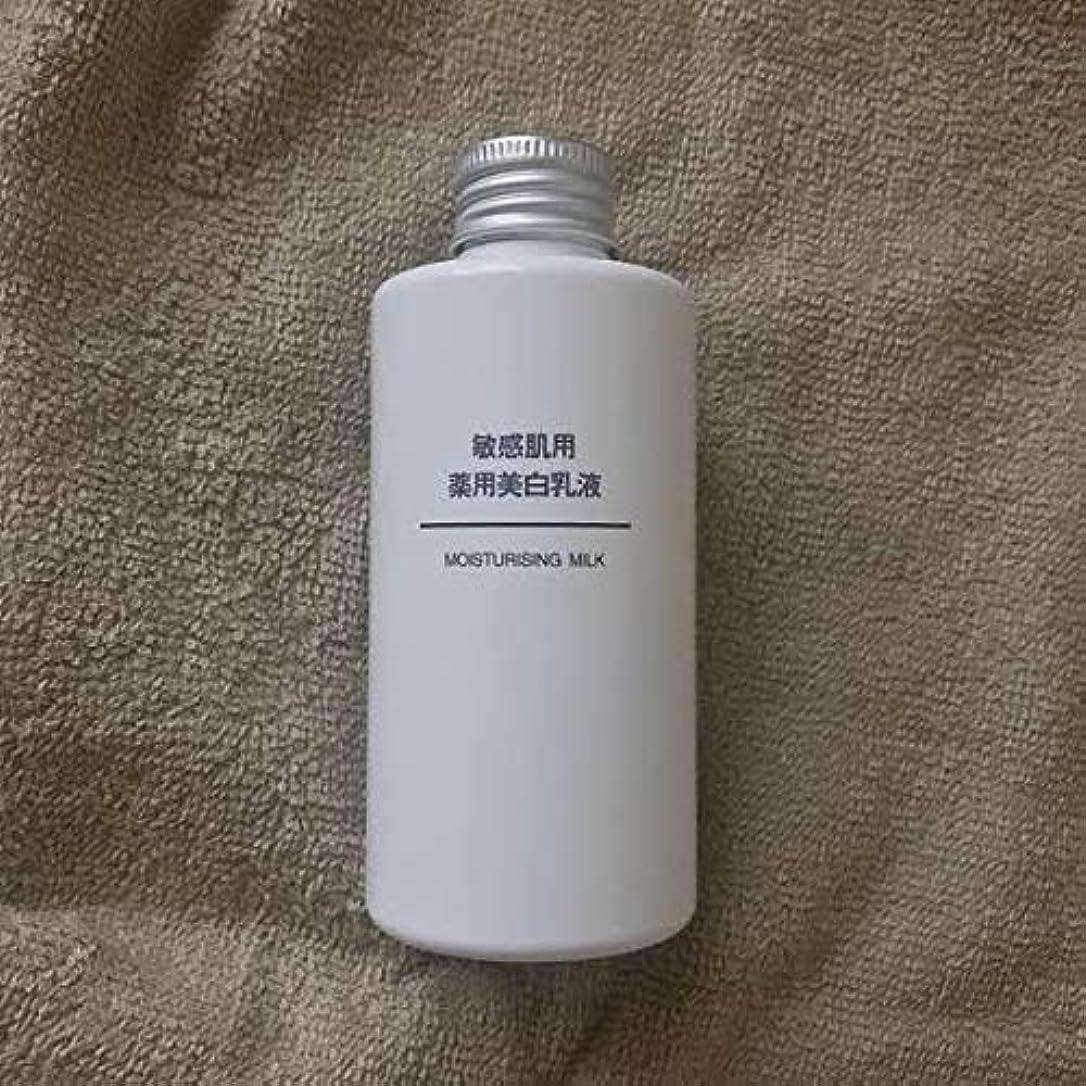見捨てられたエミュレーション意味無印良品 敏感肌用薬用美白乳液 (新)150ml