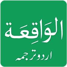 Surah Al Waqiah in Urdu