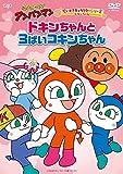 それいけ!アンパンマン だいすきキャラクターシリーズ ドキンちゃん「ドキンちゃんと3...[DVD]