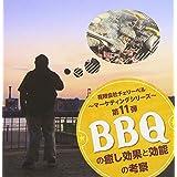 有限会社チェリーベル~マーケティングシリーズ~第11弾 BBQの癒し効果と効能の考察
