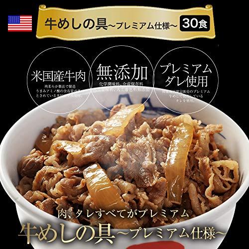 【紅生姜付】松屋牛めしの具30個(プレミアム仕様)牛丼【冷凍】