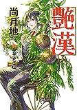 艶漢(アデカン)(16) (ウィングス・コミックス)