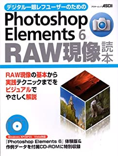photoshop elements 6 raw