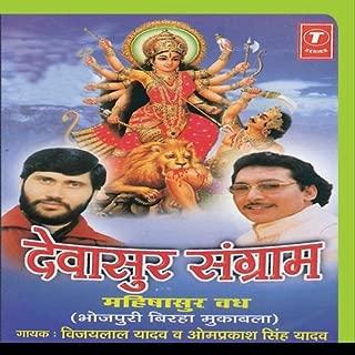 Devasur Sangram-Mahishasur Vadh