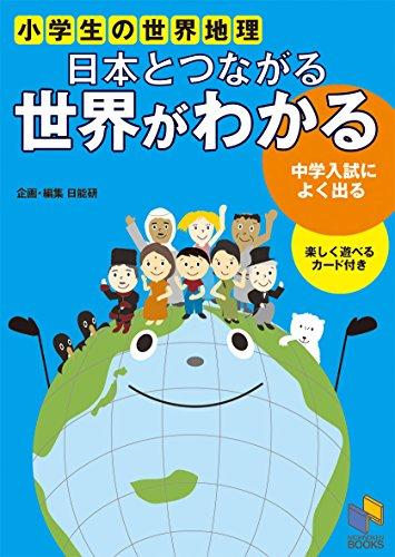 日本とつながる 世界がわかる (日能研ブックス)
