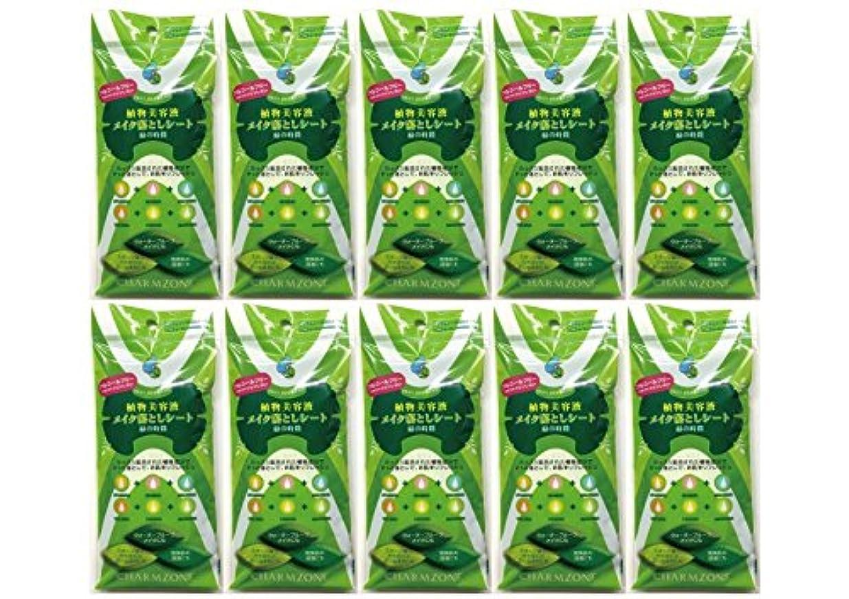 バスルームファントムハードウェア植物美容液メイク落としシート 緑の時間10ヶセット