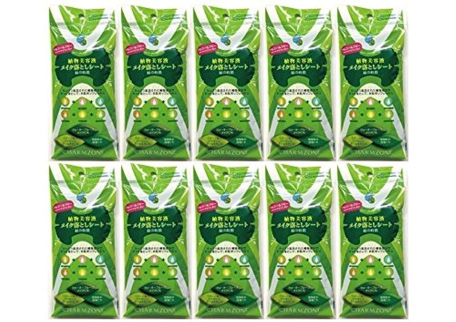 雨リフト時制植物美容液メイク落としシート 緑の時間10ヶセット