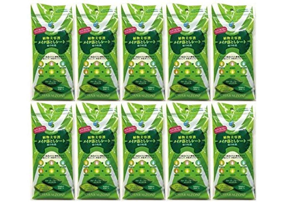 わかるハンサムオデュッセウス植物美容液メイク落としシート 緑の時間10ヶセット