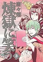 初回限定版 煉獄に笑う 3(ドラマCD付) (マッグガーデンコミックス ビーツシリーズ)